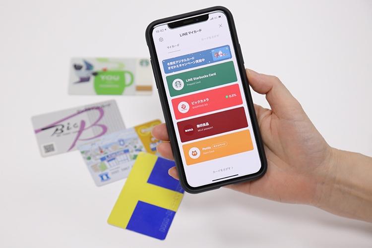 カード類をひとつにまとめられるアプリも(LINEマイカード)