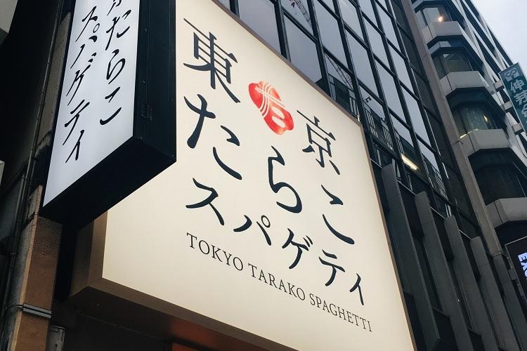 渋谷駅から徒歩1分という好立地