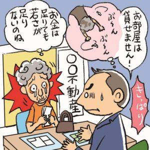 一人暮らし高齢者は賃貸契約が難しい?(イラスト:斉藤ヨーコ)
