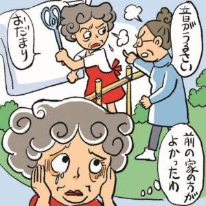 引っ越し前の「けんか友達」が懐かしい?(イラスト:斉藤ヨーコ)