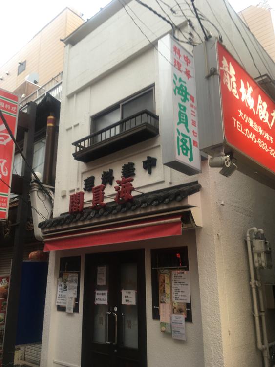 横浜中華街の老舗「海員閣」で何が起こった?