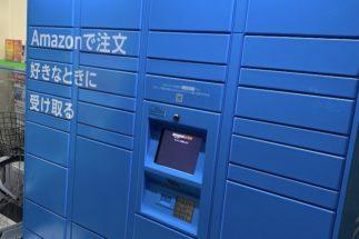 コンビニに設置されている「Amazon Hub」のロッカー