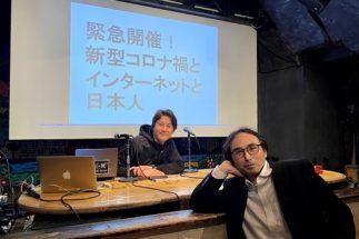 無観客ライブに出演した中川淳一郎氏(手前右)とヨッピー氏