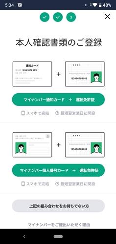 LINE証券の口座開設ページで本人確認書類の送付