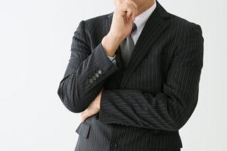 定年後の再就職は失敗しないよう要注意