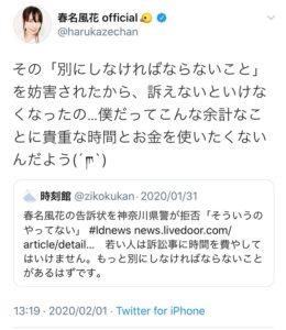 春名さんのツイート2