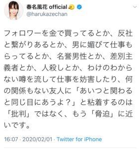 春名さんのツイート3