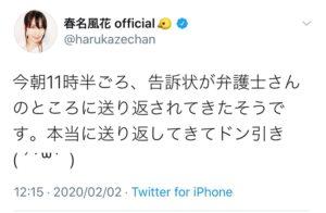 事件の経過がわかるよう、春名さんはツイッターで報告を続けている(春名さんのツイートを一部抜粋)