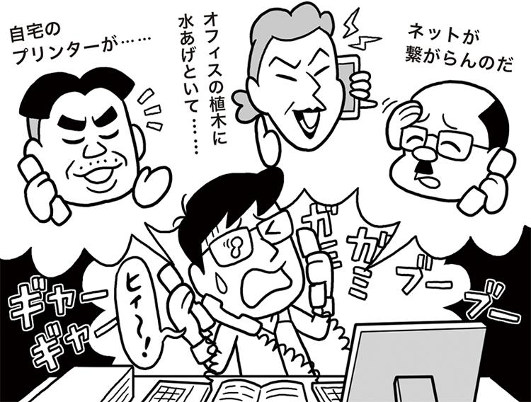 出社当番の苦労は絶えない(イラスト/友利琢也)
