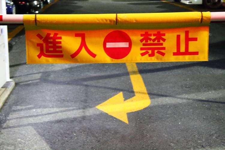 生活道路として利用されていた私道が封鎖。よい解決策は?(イメージ)