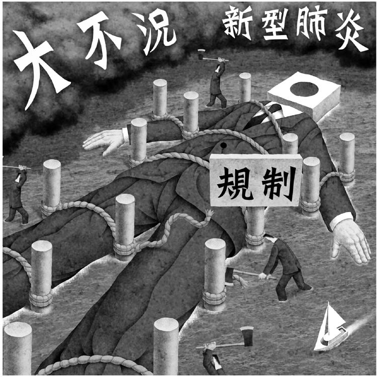 日本経済を身動きできないようにしている「岩盤規制」という呪縛(イラスト/井川泰年)