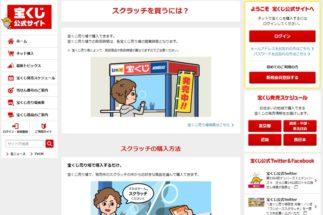 「スクラッチくじ」は宝くじ売り場で購入できる(「宝くじ公式サイト」より)