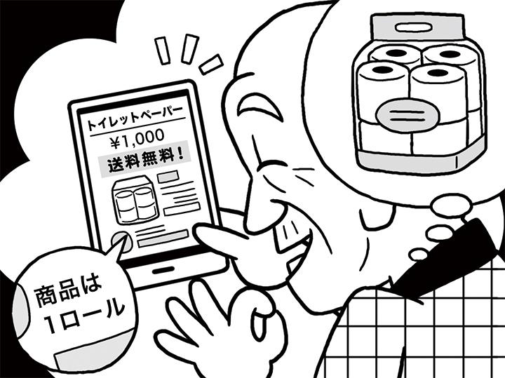 初めてのネットショッピングに思わぬ落とし穴が?(イラスト/友利琢也)