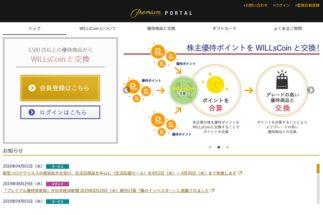 株主優待専用の共通ギフトサービス「プレミアム優待倶楽部」(公式サイトより)