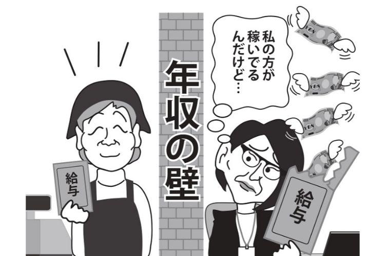 働く妻に立ちはだかる「6つの年収の壁」とは(イラスト/福島モンタ)