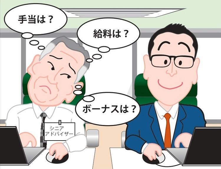 高齢者の働き方、待遇への影響は大きい(イラスト/福島モンタ)