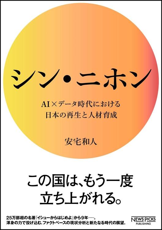森永卓郎氏は『シン・ニホン』をどう読んだか?