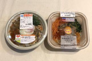 セブン-イレブン『1/2日分の野菜!9種野菜の温玉ビビンバ』(=左)とローソン『1食分の野菜が摂れる!牛肉の旨辛ビビンパ』