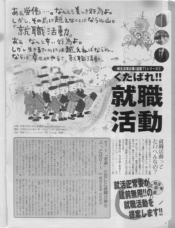 かつて中川氏がテレビブロスで担当した特集「くたばれ!!就職活動」のページ