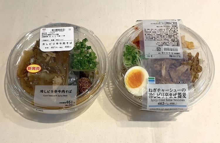 左からローソン『冷しピリ辛牛肉そば』、ファミリーマート『ねぎチャーシューの冷しピリ辛まぜ蕎麦』