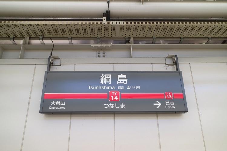 「新綱島」駅の開業でさらに便利になる綱島