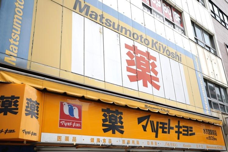 ドラッグストアは「マスクバカ売れ」のはずだが…(マツモトキヨシ。時事通信フォト)