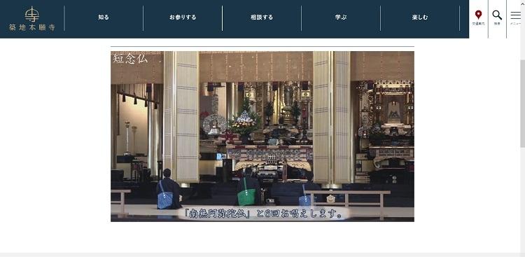 築地本願寺では勤行がインターネットのライブ配信で見られる