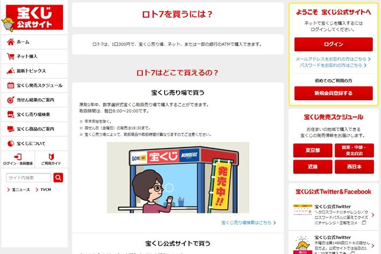 最高10億円の当せんもありうる「ロト7」(「宝くじ公式サイト」より)