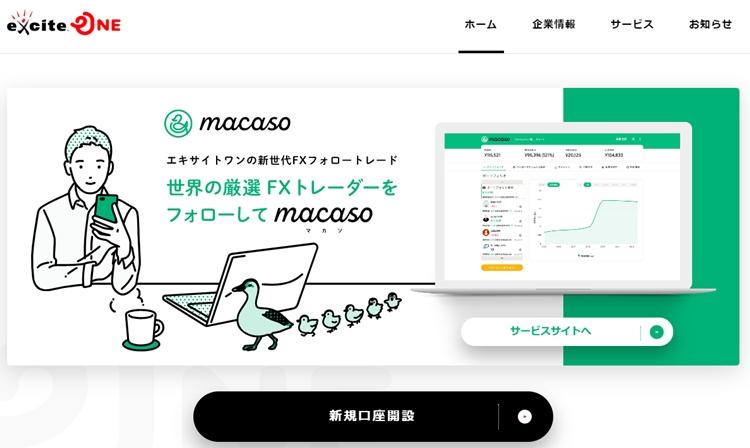 macaso(マカソ)はエキサイトグループが提供