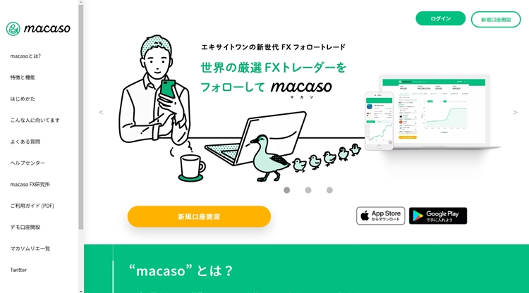 macaso(マカソ)-TOP