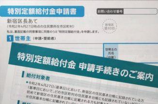 10万円の特別定額給付金の申請書(時事通信フォト)