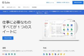 Googleのグループウェア「G Suite」の魅力とは?(HPより)