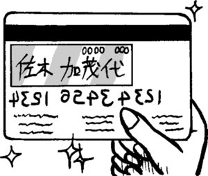 カード裏の署名を忘れずに