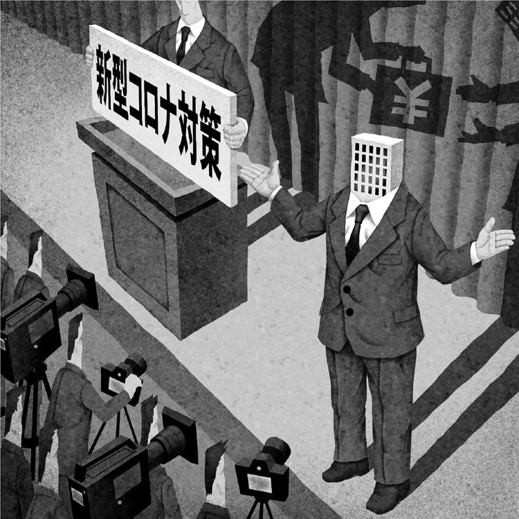 """""""民間委託""""が税金の無駄遣いになっているとすれば看過できない(イラスト/井川泰年)"""
