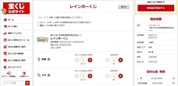 昨年同時期に発売された「レインボーくじ」は大好評だった(「宝くじ公式サイト」より)