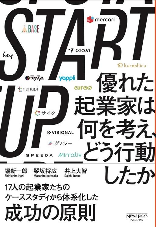 『STARTUP 優れた起業家は何を考え、どう行動したか』/堀新一郎、 琴坂将広、井上大智・著