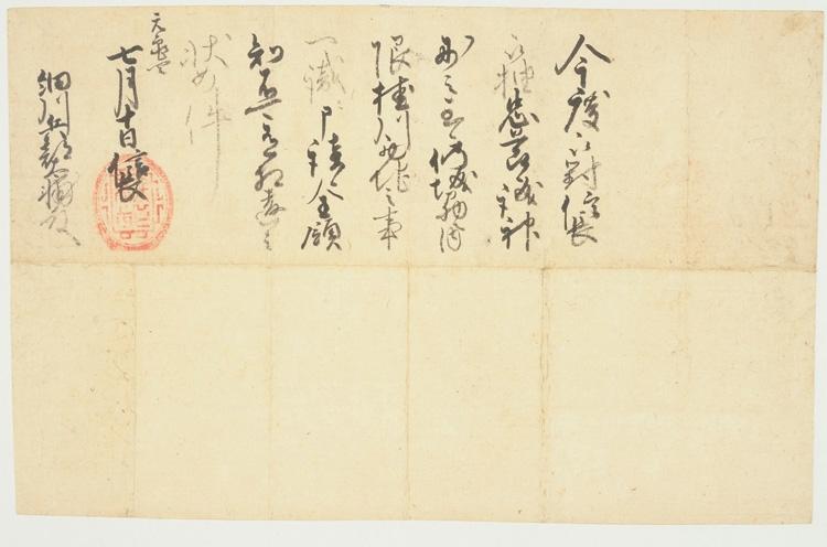織田信長の印が押された朱印状(熊本県立美術館提供。時事通信フォト)
