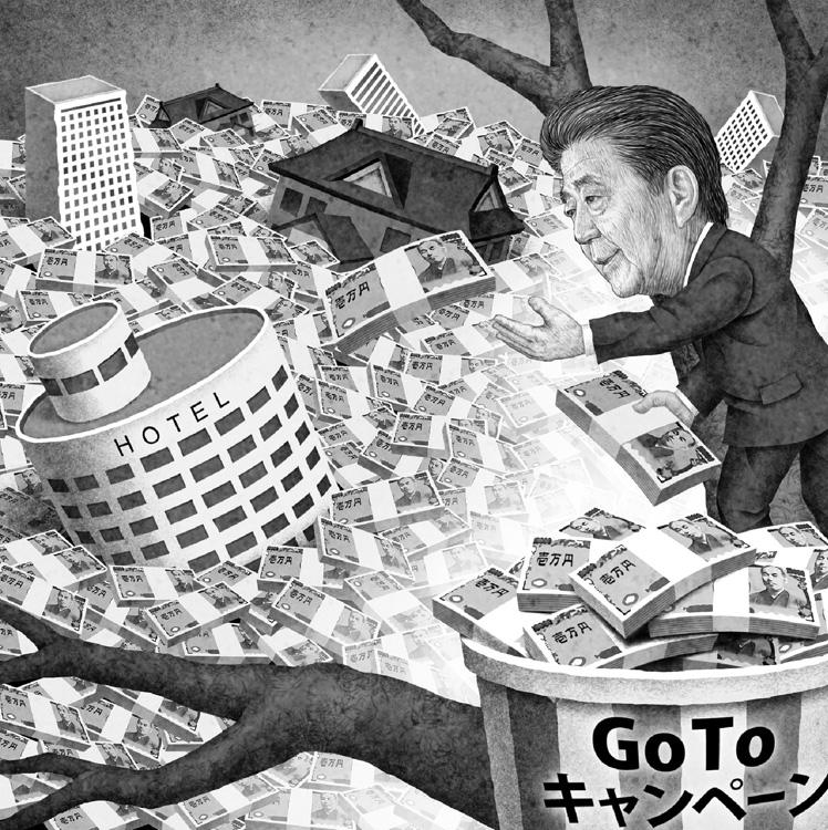 「Go To キャンペーン」の旅行業界への影響は?(イラスト/井川泰年)