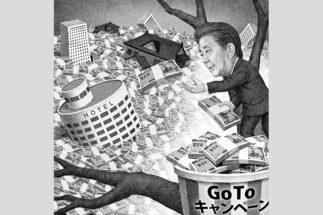 税金1.7兆円「Go To キャンペーン」が旅行業界を壊滅させる
