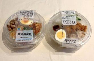 ファミリーマート『盛岡風冷麺』(左)、ローソン『焼豚とキムチのさっぱり冷麺』(右)