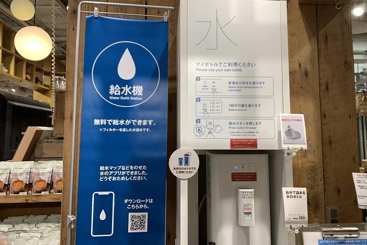 無印良品店舗に設置された給水機