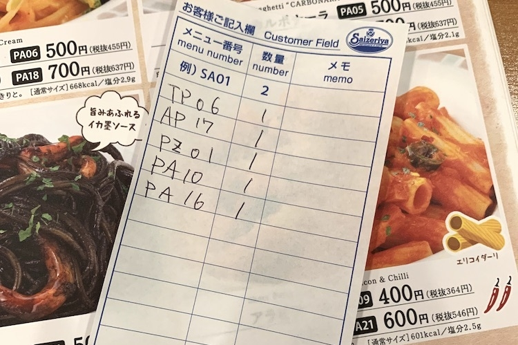 客が手書きで記入する注文票