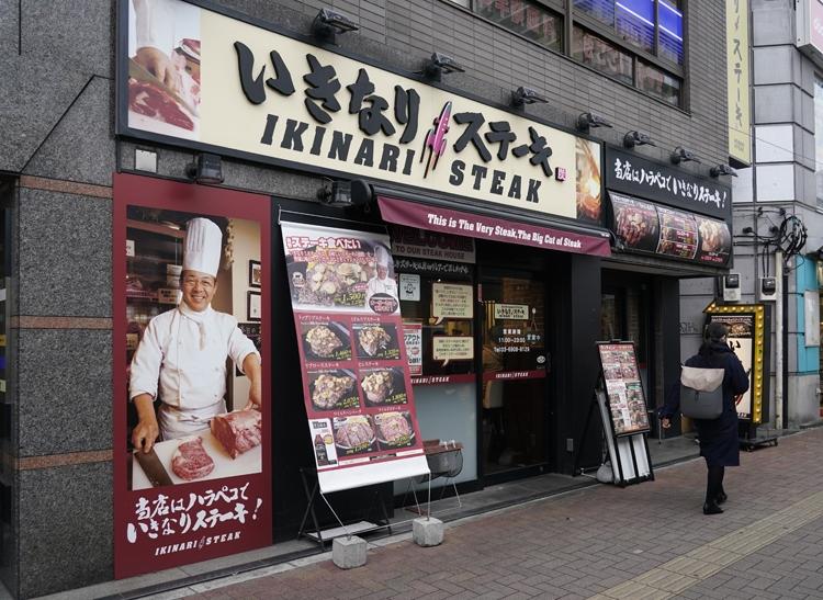 「いきなり!ステーキ」はなぜ行き詰まったのか(時事通信フォト)