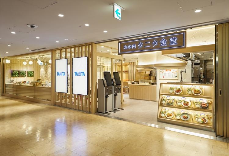 丸の内の「タニタ食堂」