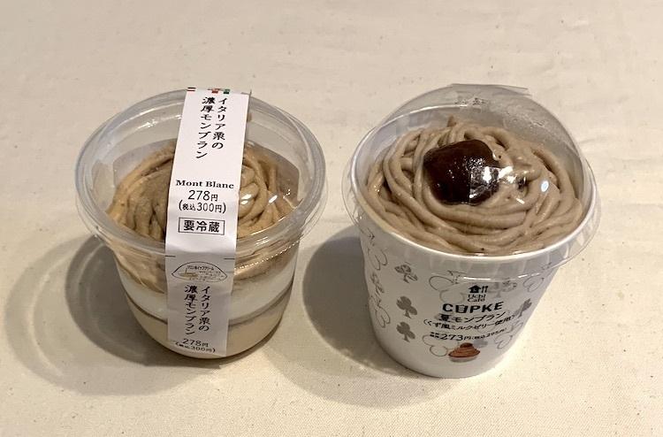 セブン-イレブン『イタリア栗の濃厚モンブラン』(左)、ローソン『CUPKE 夏モンブラン(くず風ミルクゼリー使用)』(右)