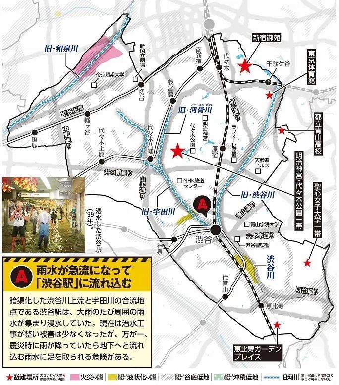 渋谷区のハザードマップ