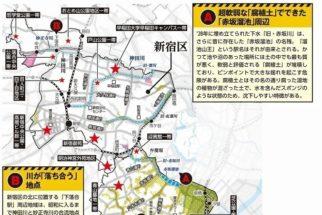 首都地震危険マップ【新宿区・港区】低地のタワマンに液状化リスクも