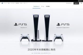2020年の年末に発売予定とされているPlayStation 5(公式HPより)