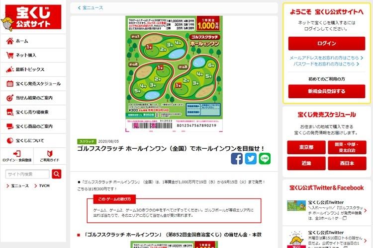 1等1000万円の「ゴルフスクラッチ ホールインワン」も登場(「宝くじ公式サイト」より)