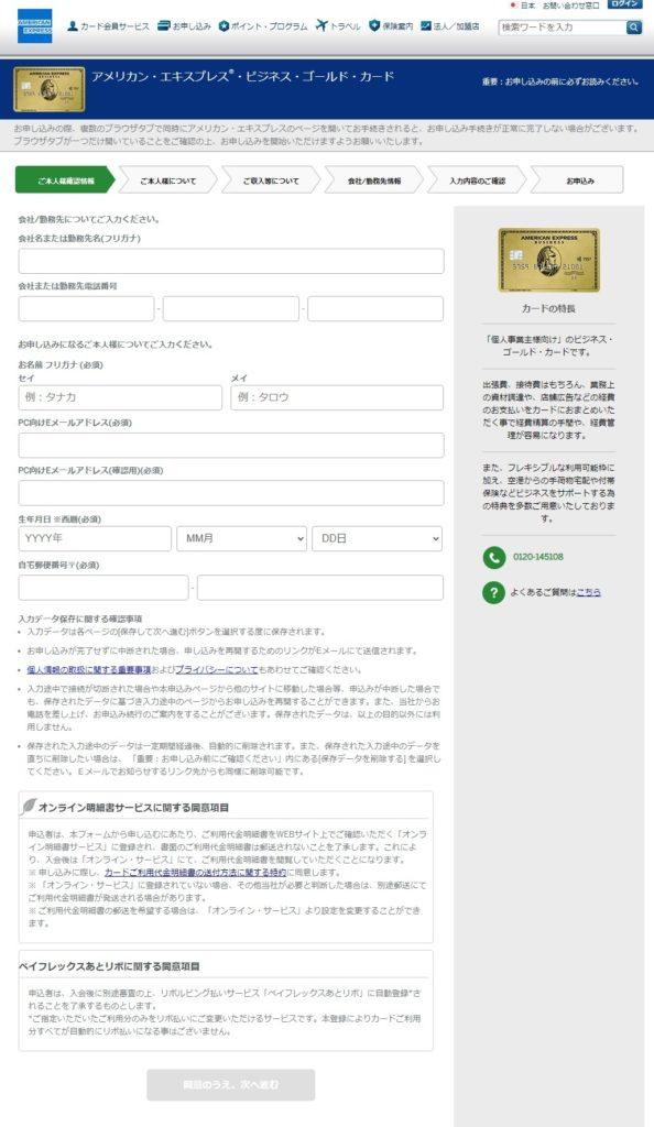 申し込み手順1:WEBフォームから基本情報の入力と規約を確認
